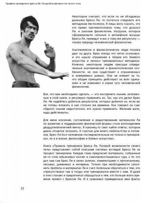 Тренировка брюса ли: особенности, статические, силовые, изометрические упражнения