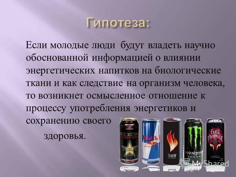 Гид по энергетическим напиткам: из чего они, сколько можно пить и опасны ли они для здоровья – зожник  гид по энергетическим напиткам: из чего они, сколько можно пить и опасны ли они для здоровья – зожник