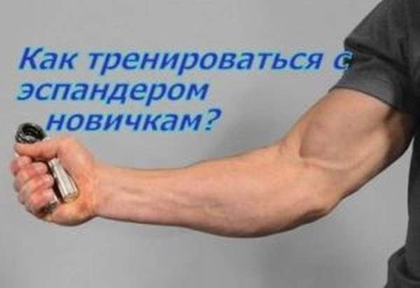 Кому противопоказаны упражнения с кистевым эспандером и в каких случаях он незаменим?