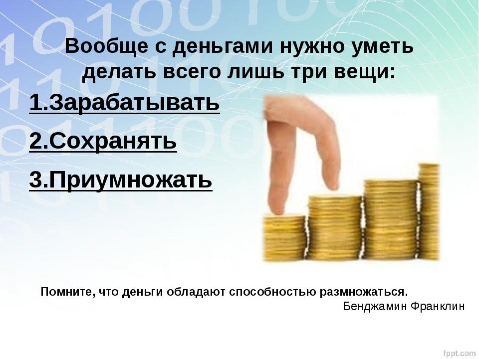Как приумножить деньги. секреты привлечения денег из глубины веков.