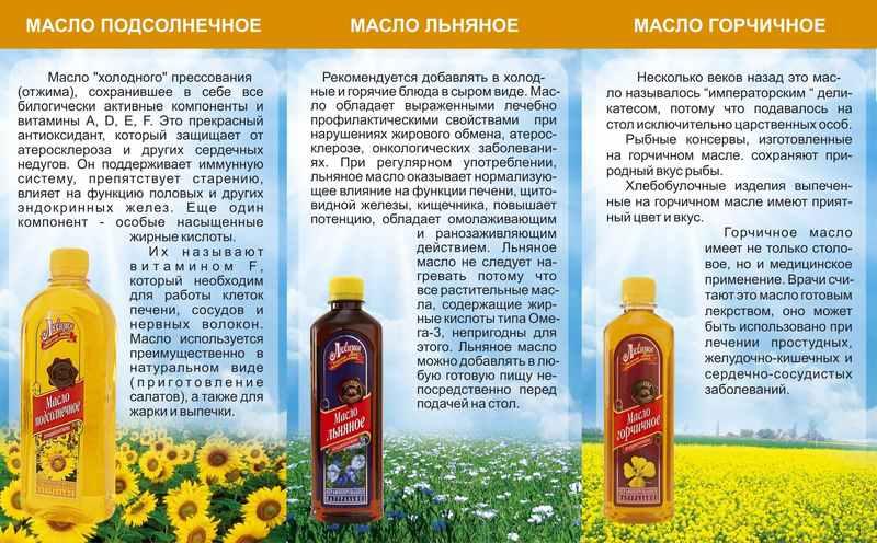 Что полезнее оливковое или подсолнечное масло?