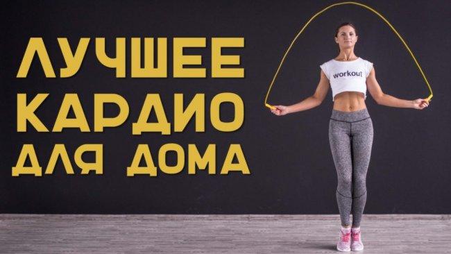 Кардио тренировки —что это такое? сколько калорий сжигается?