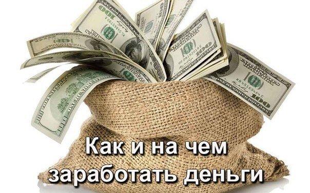 Как стать богатым обычному человеку: самое полное руководство