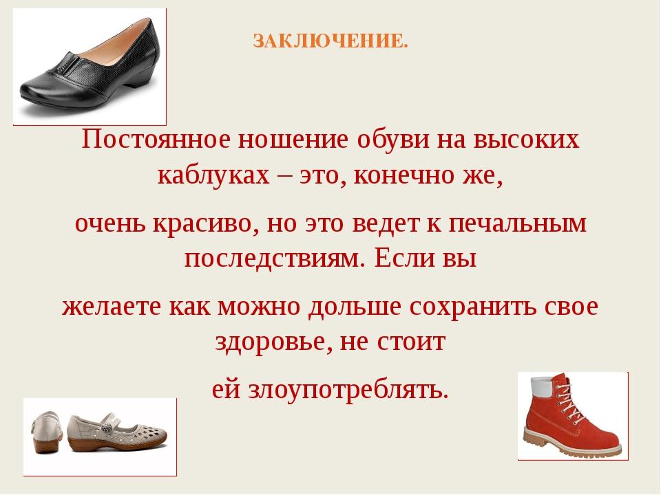 Почему нам нравятся высокие каблуки - психолог
