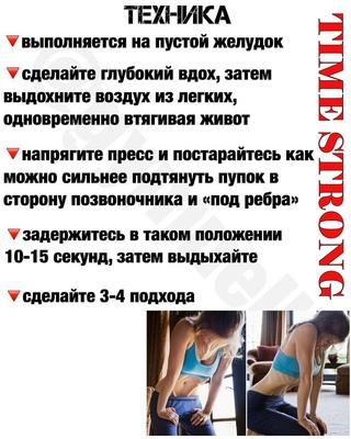 Вакуум для живота: тренируем мышечный корсет