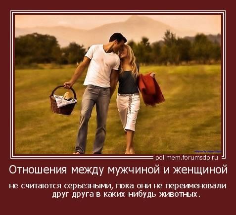 Психология отношений между мужчиной и женщиной: секреты взаимопонимания