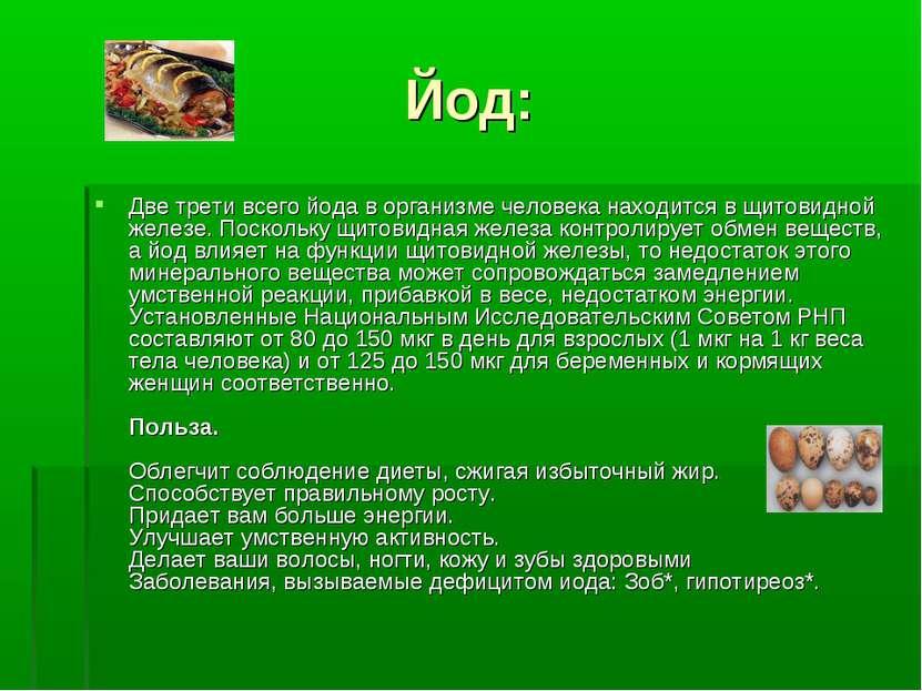 Польза и вред йода для организма человека, лечение, применение, отзывы