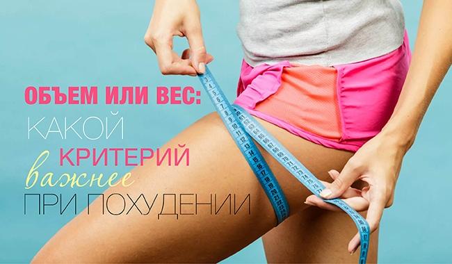 Что влияет на похудение и что нужно для эффективного похудения
