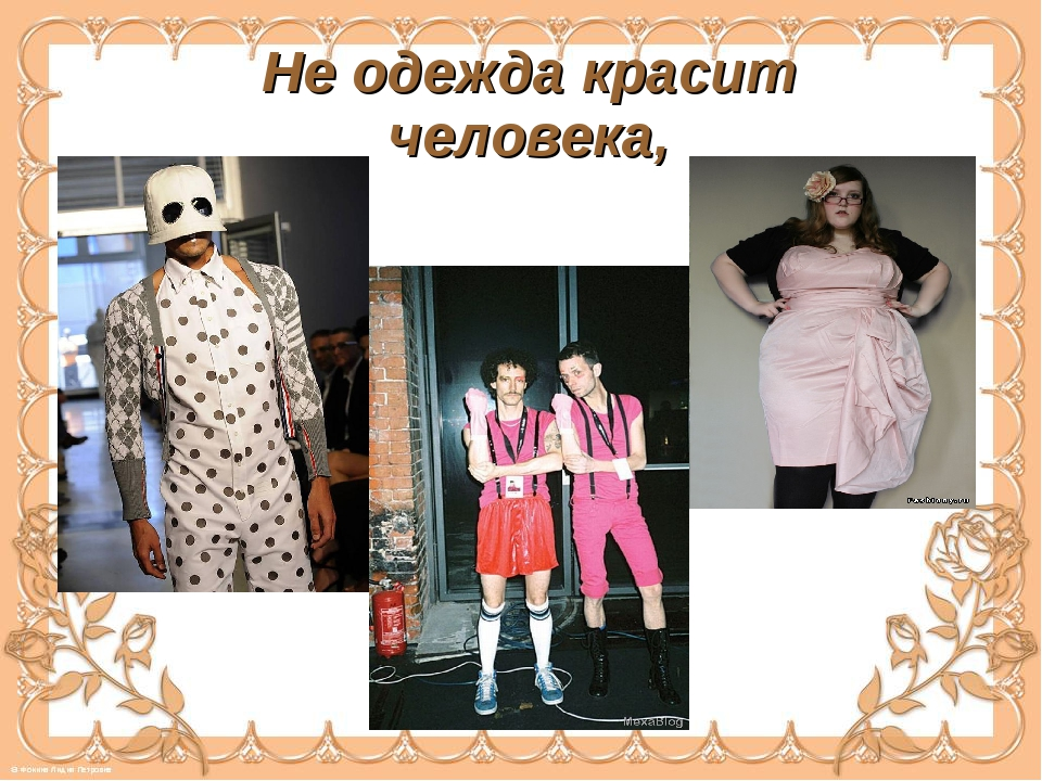 3.почему одежда красит человека