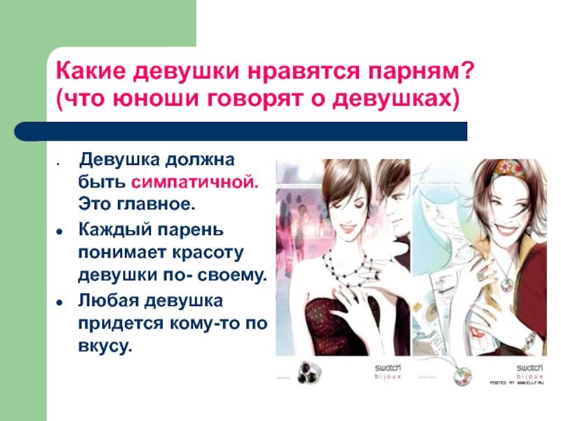 Какие парни нравятся девушкам: популярный типаж внешности и черты характера