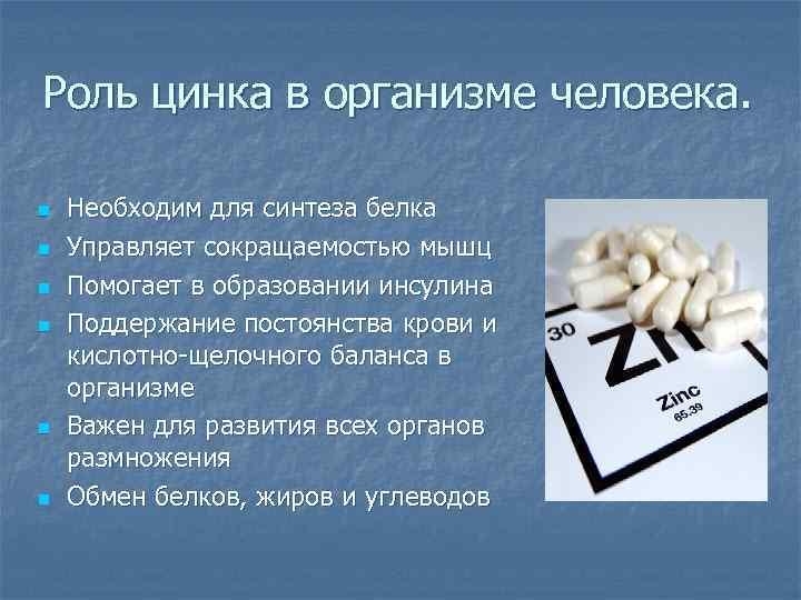 Недостаток цинка в организме: симптомы у женщин и мужчин