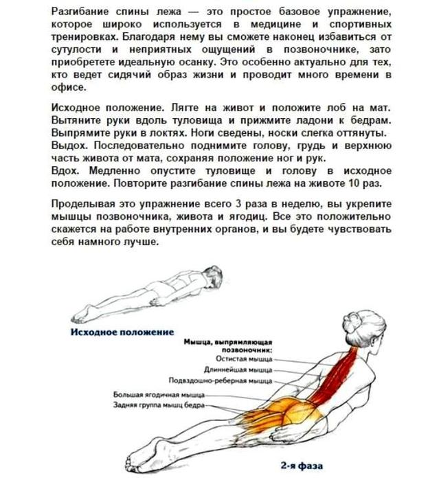 Тренируем мышцы-стабилизаторы