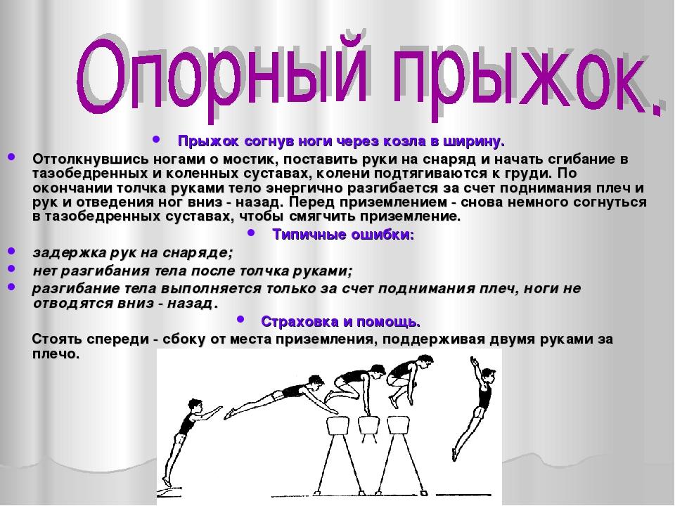 Урок физической культуры гимнастика.опорный прыжок через козла - chvuz.ru