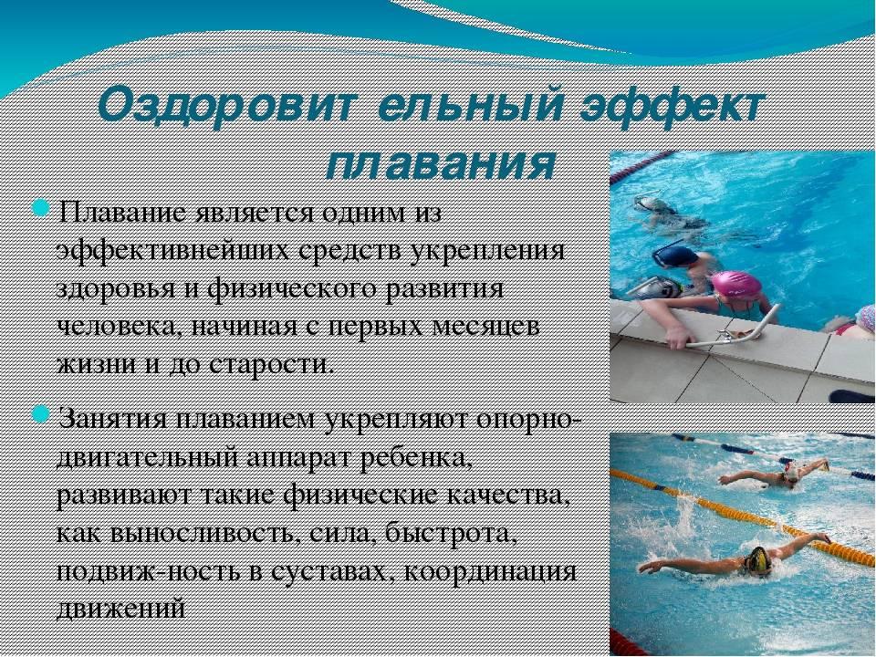 Польза плавания в бассейне или как научиться плавать