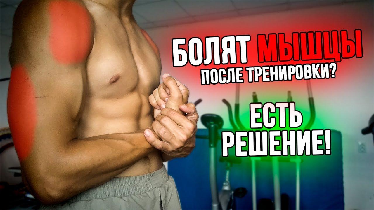 Всегда ли должны болеть мышцы на следующий день после тренировки?