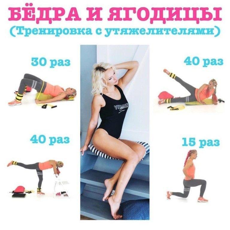 Упражнения для похудения ляшек, бедер и ягодиц в домашних условиях