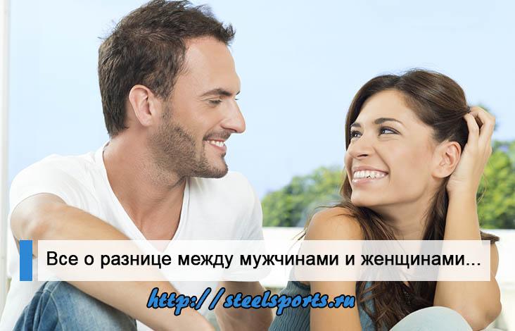Мужская психология: что любят мужчины в отношениях с женщинами, советы психологов для девушек о внутреннем мире парней