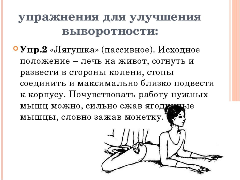 Как правильно делать упражнение лягушка?