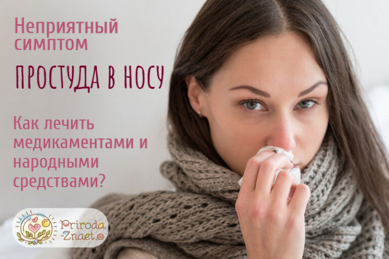 Лечение простуды в домашних условиях: как победить болезнь