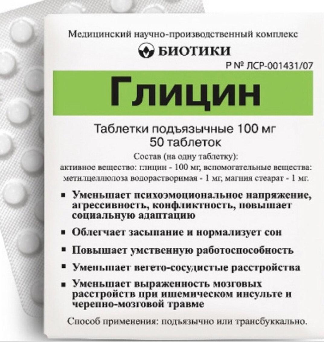 Глицин: как работает, полезные свойства и инструкция по применению