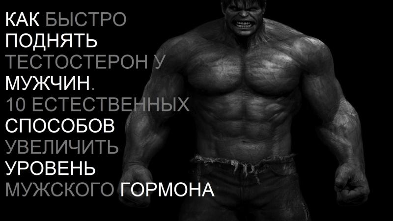 Как повысить тестостерон у мужчин/женщин естественными способами? | promusculus.ru