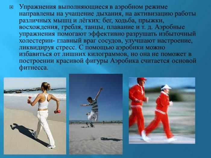 Аэробные упражнения - в домашних условиях и тренажерном зале