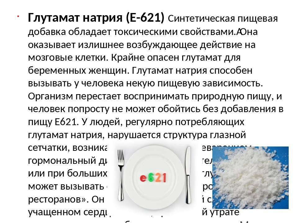 Глутамат натрия е621 – вред и польза, влияние на организм