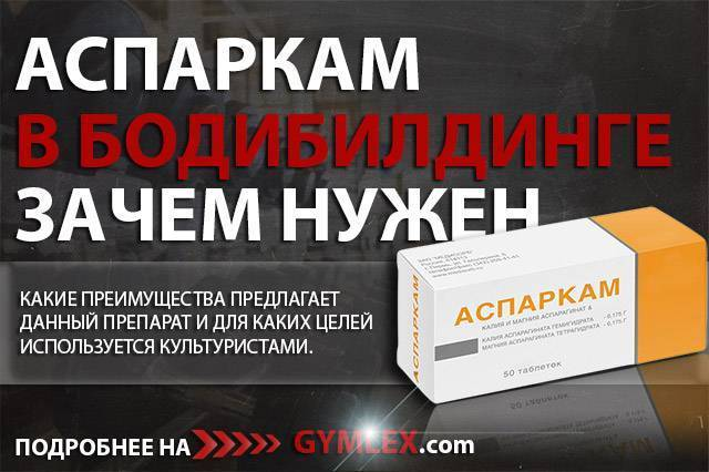 Рибоксин в бодибилдинге: инструкция по применению, отзывы, цена