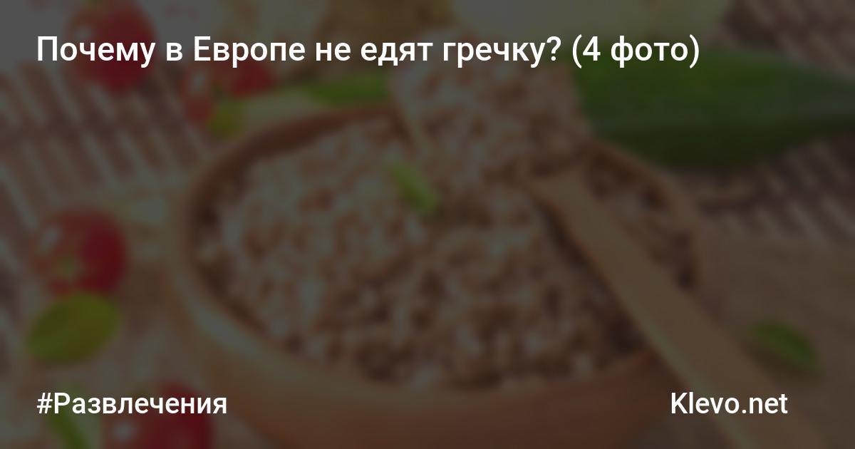 Почему в европе не едят «царицу круп»?