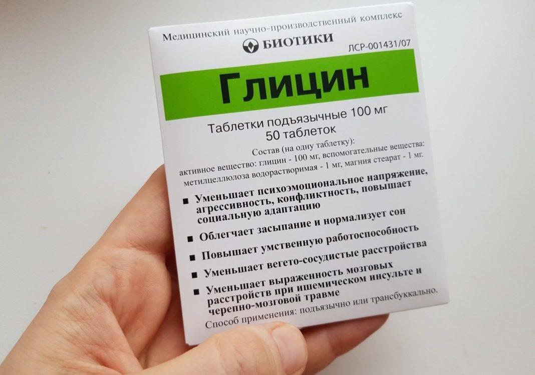 Глицин – помогает ли успокоиться, применение при депрессии