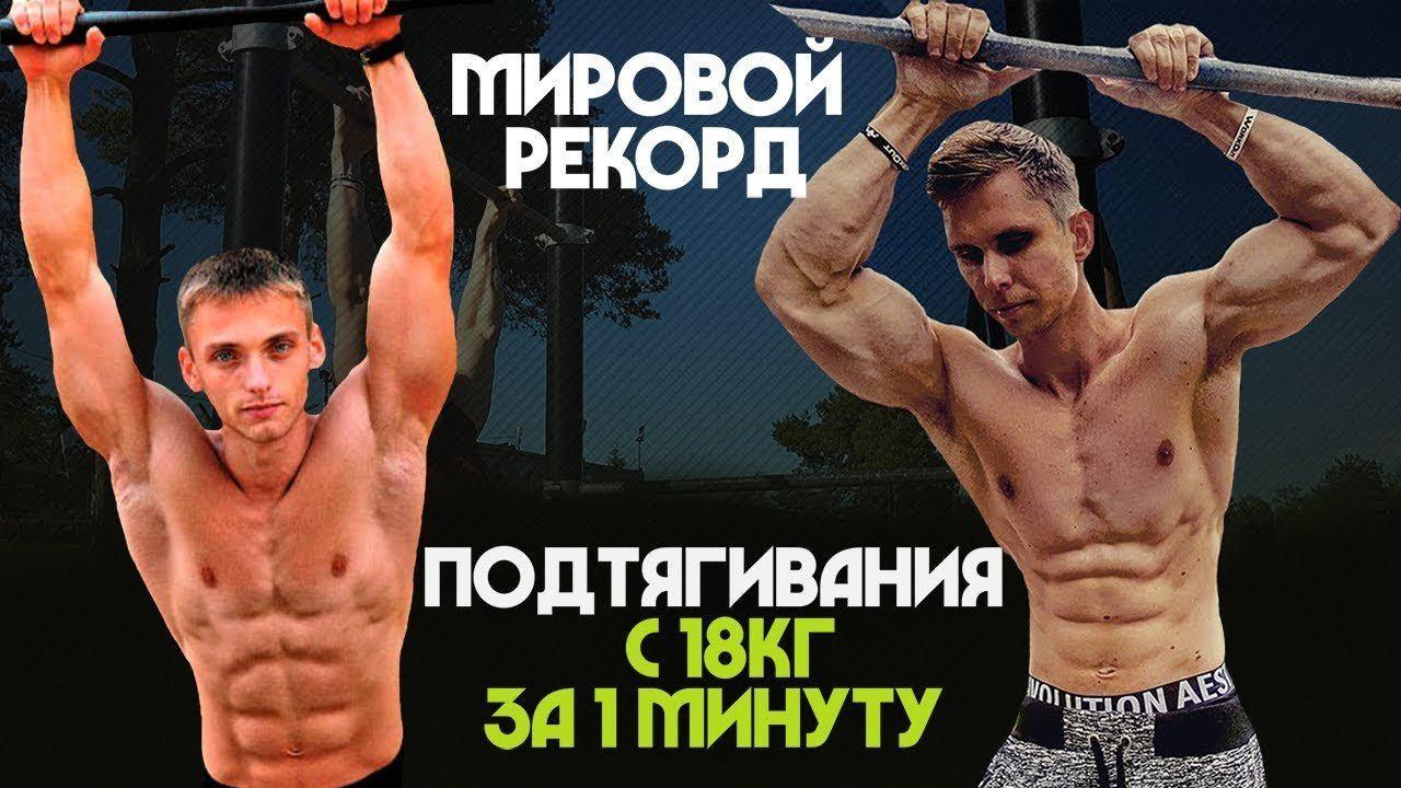 «звали влондон». белорусский воркаутер отом, каково быть трижды рекордсменом книги гиннесса