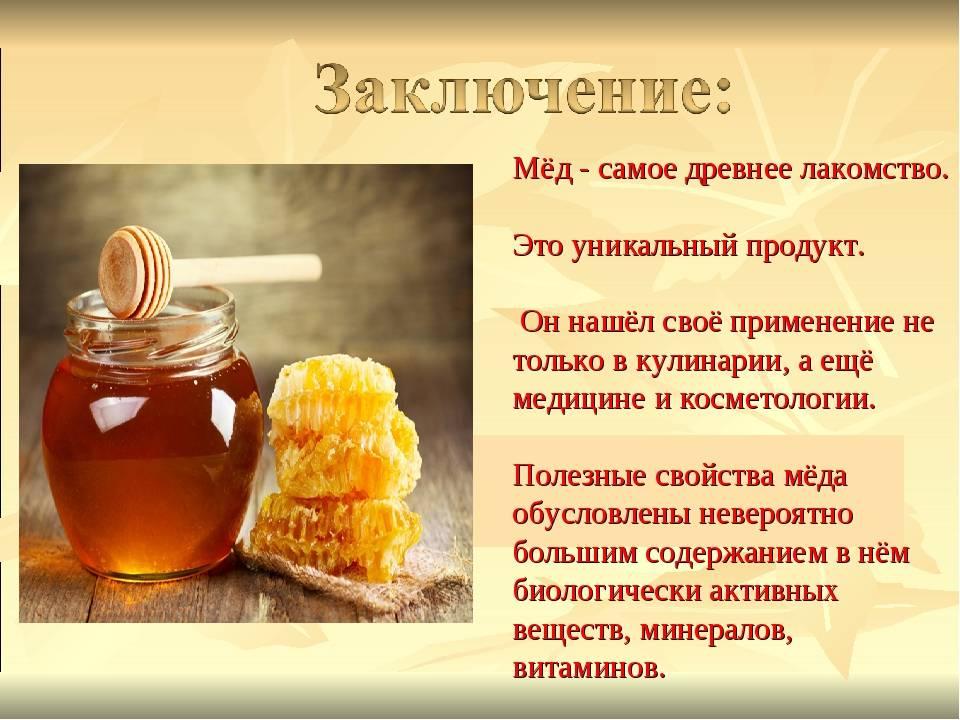 Что полезнее для организма мед или сахар | польза и вред