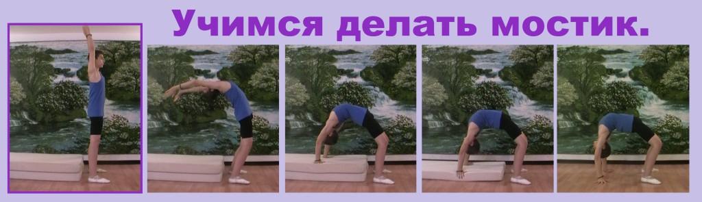 Как быстро встать на мостик стоя - упражнения, фото, видео