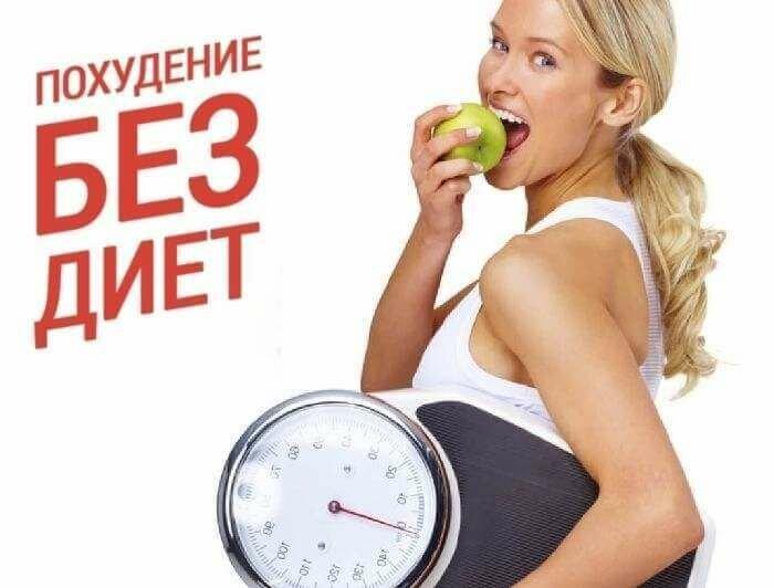 Что есть, чтобы похудеть - список правильных продуктов для диеты