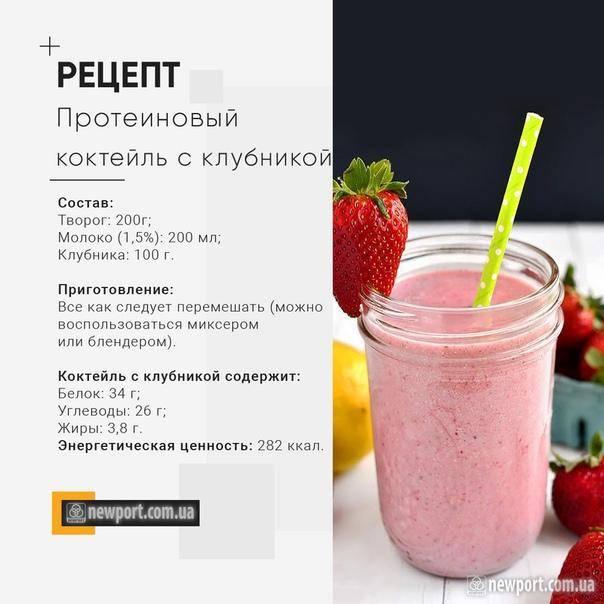 Рецепты приготовления протеинового коктейля для худеющих