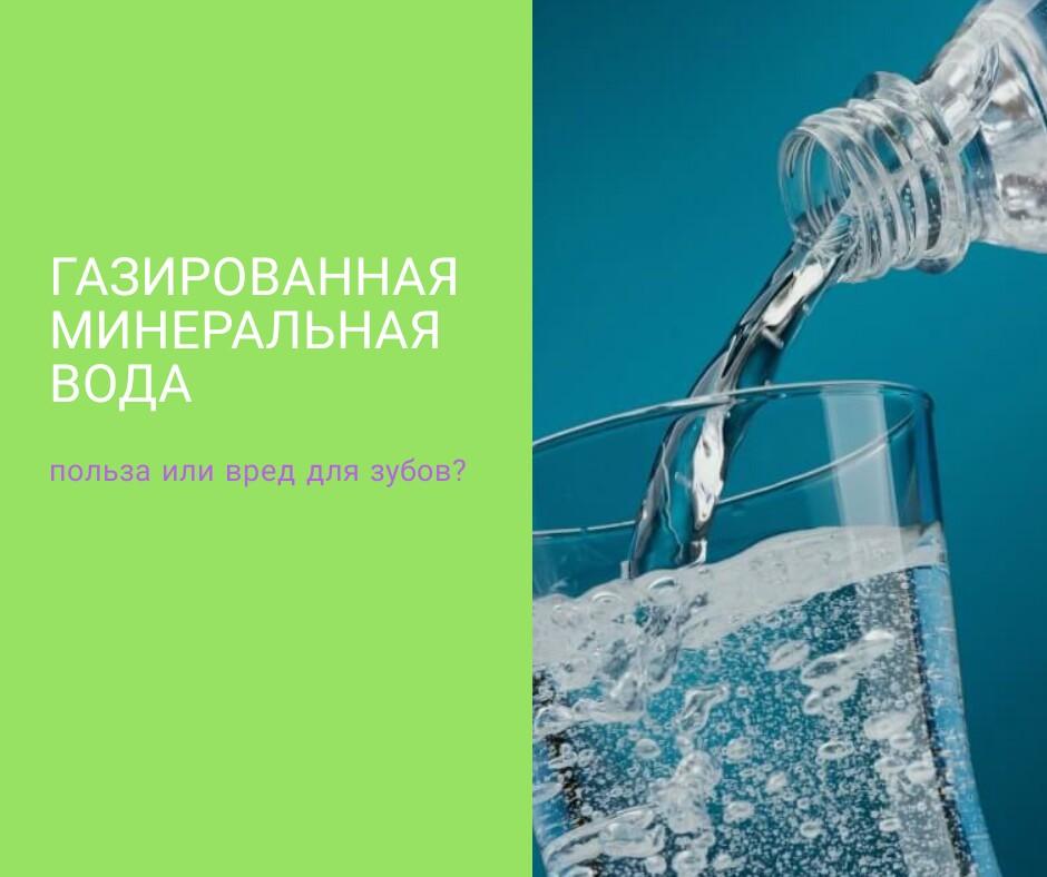 Польза минеральной воды, состав и противопоказания
