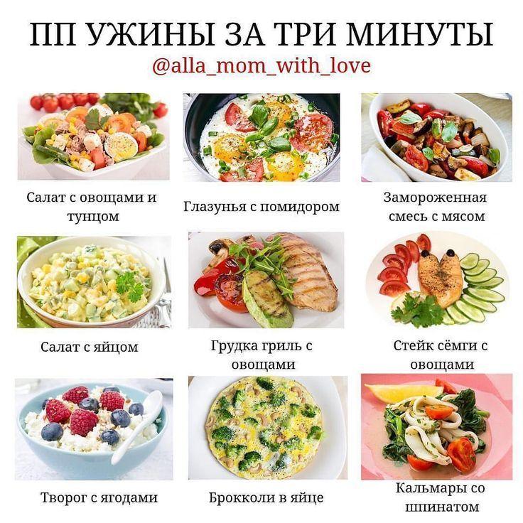 Пп ужин – 12 полезных рецептов с калорийностью и бжу