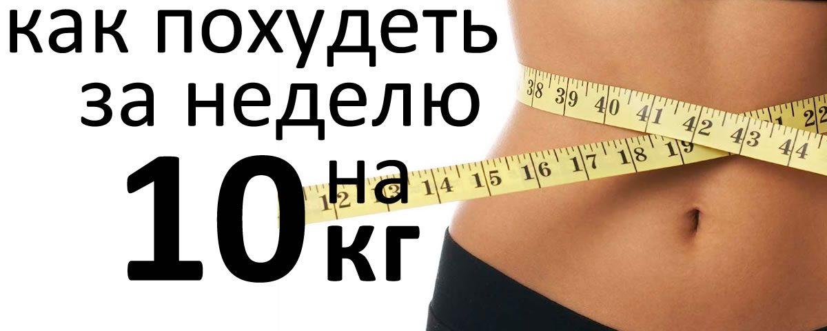 Как похудеть за неделю в домашних условиях на 10 кг