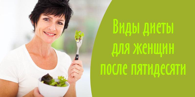 ➤ правильное питание женщинам после 50 - здоровый образ жизни