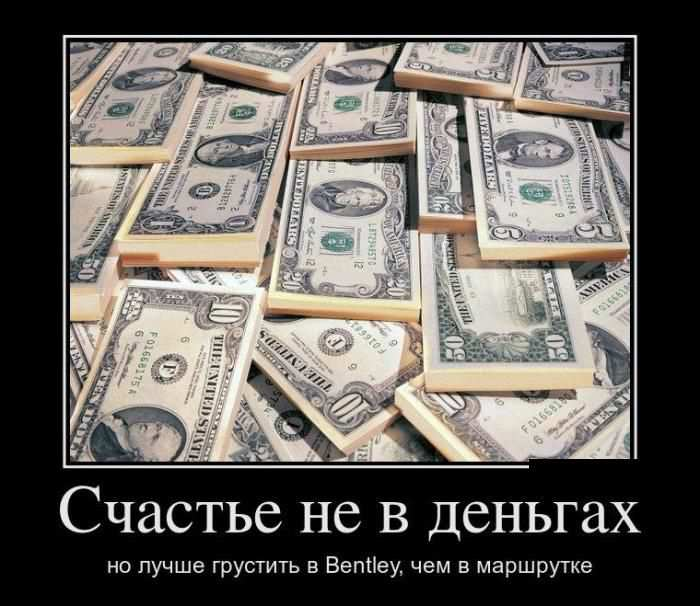 Если вы думаете что за деньги нельзя купить счастье , то вы просто не знаете где покупать ? — обсуждай