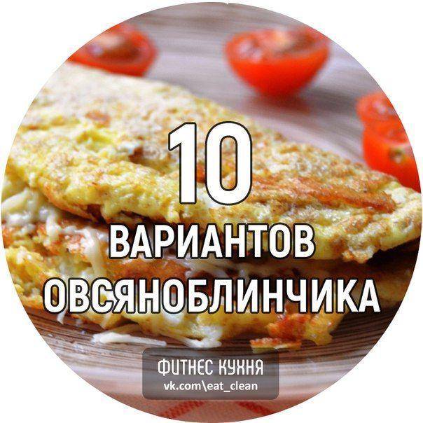 Овсяноблин и пп-панкейк – 2 рецепта на каждый день