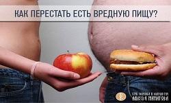 Победить себя: избавляемся от пищевой зависимости