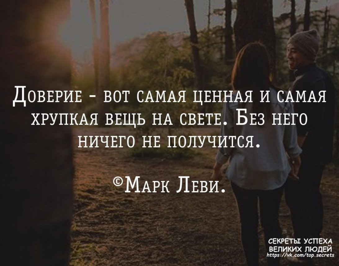 Доверие в отношениях между мужчиной и женщиной ⇒ как создать и сохранить