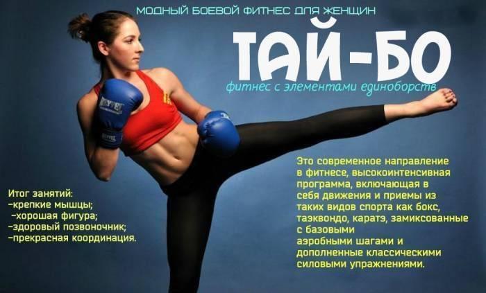 Тайбо для похудения с билли блэнксом и алексеем василенко
