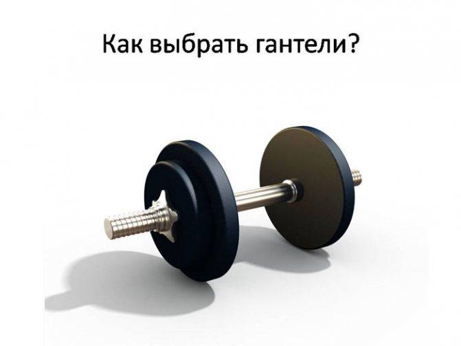 Какие гантели лучше купить для дома мужчине: выбор материала для гантелей, особенности изготовления, расчет веса для мужчин и правила эффективной тренировки - tony.ru