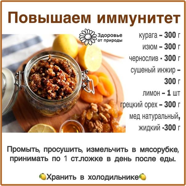 Чем поднять иммунитет: 18 народных рецептов для крепкого здоровья   полезно (огород.ru)