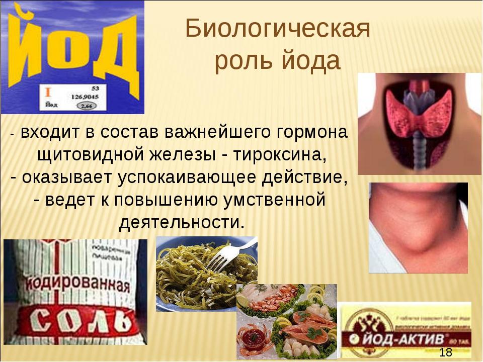 Роль йода в организме человека. польза, вред, продукты