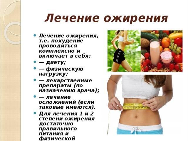Этапы похудения тела. какие части тела худеют быстрее, медленее | irksportmol.ru