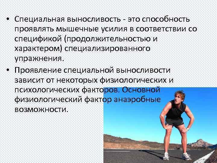 Зачем нужны упражнения на выносливость