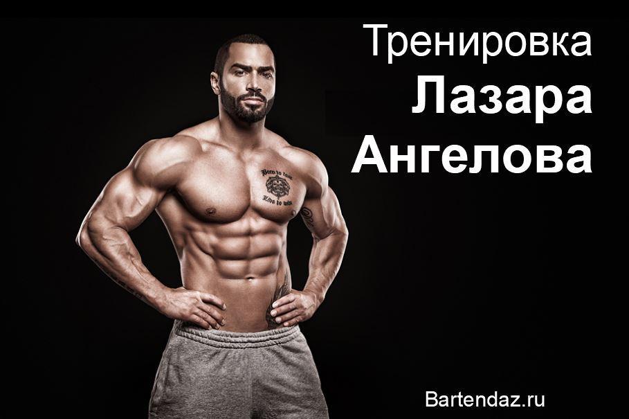 Лазар ангелов (lazar angelov): программа тренировок + фото